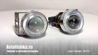 Линзовые противотуманки - avtofishka.ru