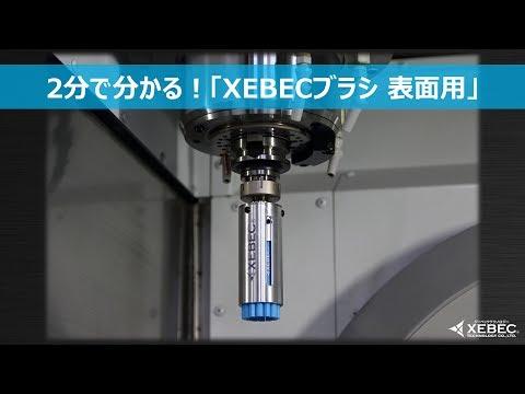 バリ取り・研磨の自動化を実現「XEBECブラシ」
