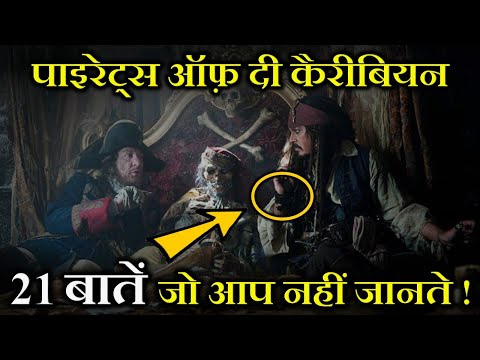 21 Pirates Of The Caribbean Movie Facts In Hindi   Jack Sparrow Fun Facts