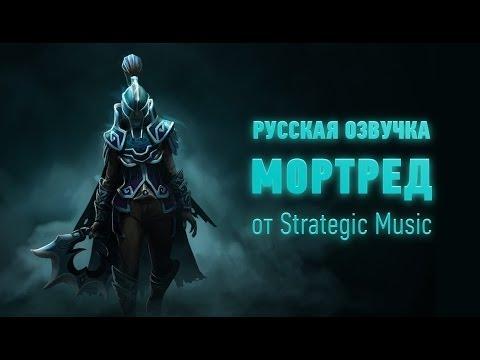 видео: dota 2: Русское озвучание phantom assassin