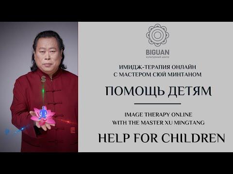 Профессор Сюй Минтан: Помощь детям с задержкой развития, гиперактивность, аутизм, память, внимание