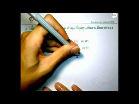 เฉลยข้อสอบคณิตศาสตร์ ม.2(Fin T1) Part 02