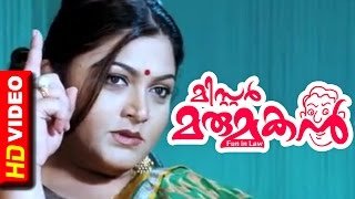 MR.Marumakan Malayalam Movie | Malayalam Movie | Khusboo | Tries to Pay 5 Crores for Daughter | HD