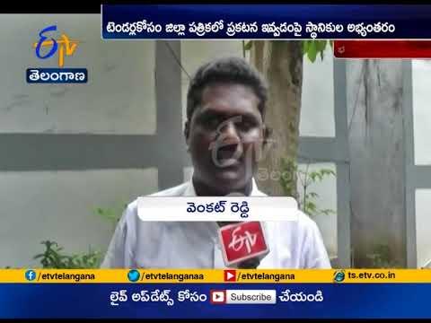 Bhadrachalam Kalyanakatta Tender Process Hit by Corruption | Cries Locals