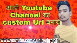How to create custom Url on YouTube channel 💐  अपने चैनल की कस्टम url कैसे बनाये