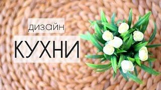 кухня рум тур ikea kitchen ikea room tour икеа минимализм