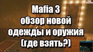 Mafia 3 обзор новой одежды и оружия (где взять, как активировать)