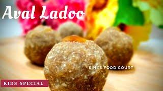 Aval Ladoo | Healthy Poha Ladoo Recipe for Kids | വെറും 10 മിനിറ്റ് കൊണ്ട് അവൽ ലഡ്ഡു