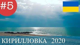БТП. Кирилловка 2020.  Велопоход  Украина 1250 км.  Фильм пятый.