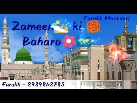 Falak ke Nazaro Zamin ki Baharo best Naat