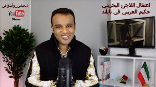 #تحياتي_وأشواقي | اعتقال اللاجئ البحريني حكيم العريبي 214