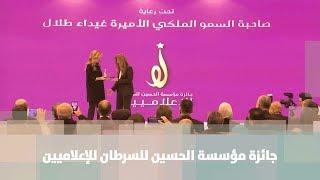 جائزة مؤسسة الحسين للسرطان للإعلاميين
