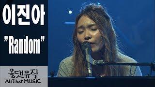 이진아(Lee Jin Ah) - Random [올댓뮤직(All That Music)]