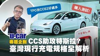 Tesla放棄「特規」勢在必行?Bob詳解臺灣現行5款電動車充電規格|新舊Model 3 TPC與CCS2接頭直購直測計劃啟動!(影片可開啟中文字幕) | U-CAR 專題企劃