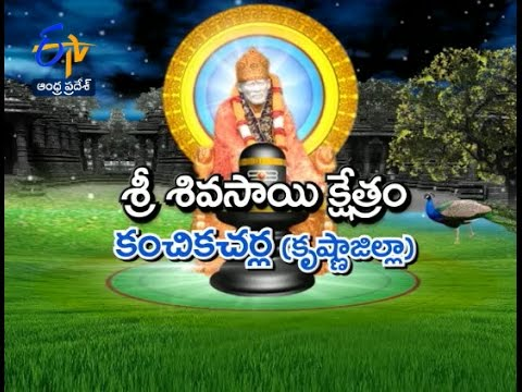 Sri Siva Sai Kshethram | Kanchikacherla | Krishna |  Teerthayatra | 20th Oct 2016 | Full EP | ETV AP