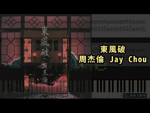 周杰倫 Jay Chou - 東風破 (鋼琴教學) Synthesia 琴譜 Sheet Music