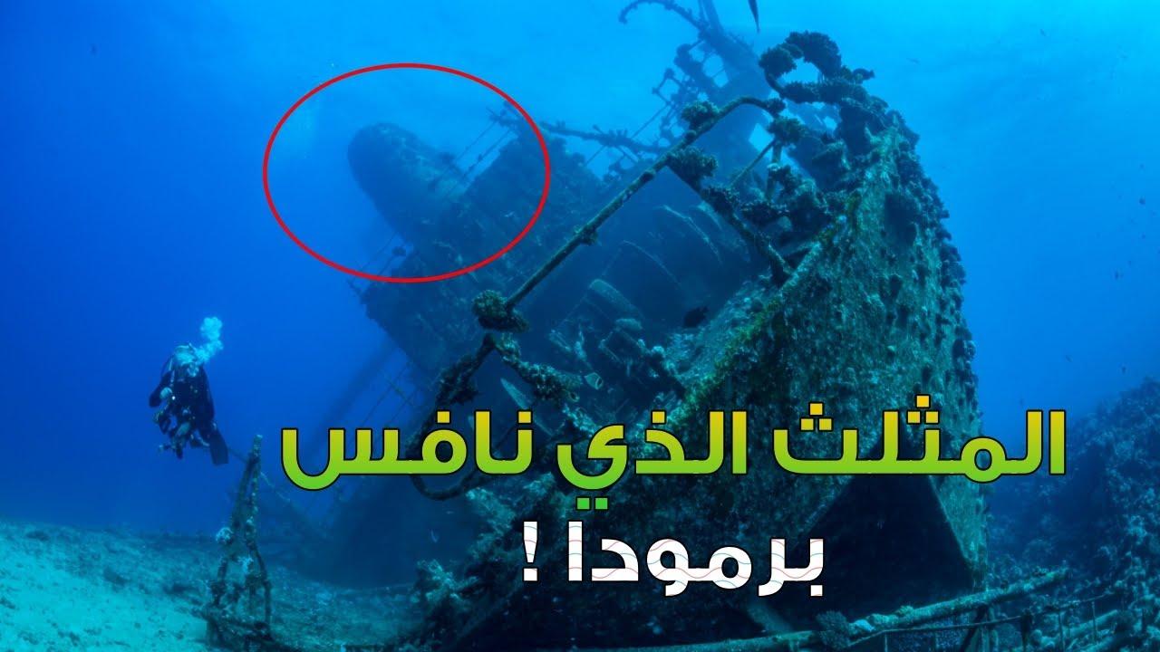 مثلث برمودا المصري، مقبرة السفن في البحر الأحمر
