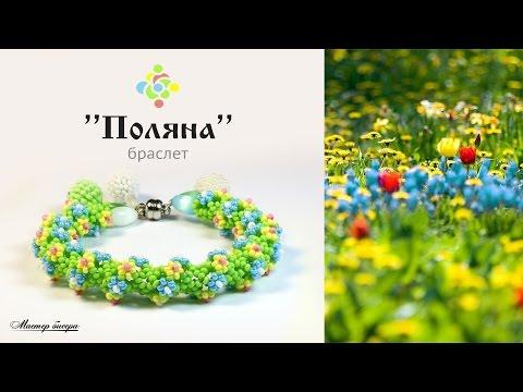 Простой жгут из бисера - браслет Поляна/Tutorial: Wiring of the beads. Bracelet Glade