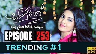Sangeethe | Episode 253 29th January 2020 Thumbnail