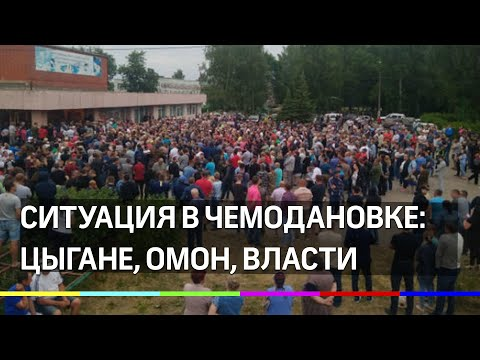 Подробности конфликта в Чемодановке: цыгане, ОМОН, власти, народный сход