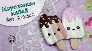 кулон Мороженое Kawai  ПОЛИМЕРНАЯ ГЛИНА мастер класс, лепка: Polymer Clay tutorial Ice cream