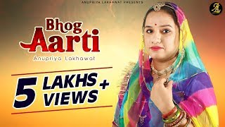 Bhog Aarti || Shree Karni Mata || Anupriya Lakhawat || Kapil Jangir || New Aarti 2019