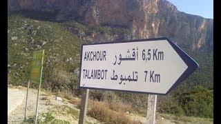 طريق اقشور شفشاون بالدراجة النارية akchour maroc