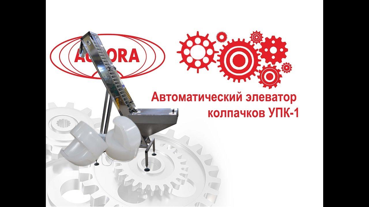 Элеватор для колпачков технологическое оборудование элеватор