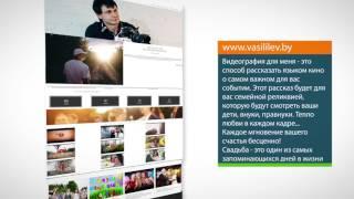 www.vasililev.by