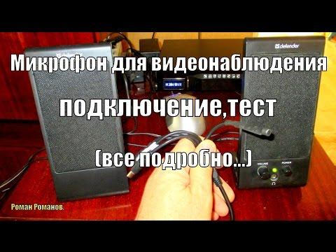 Микрофоны для видеонаблюдения,теперь можно слышать ВСЁ!!!