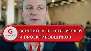 видео Переход в СРО по месту регистрации