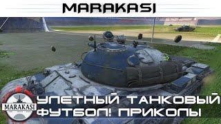 Улетный танковый футбол! Приколы и баги World of Tanks удалили за пределы поля