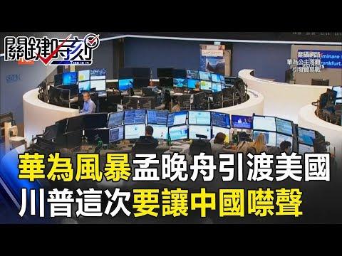 華為風暴「孟晚舟」將引渡美國 川普這次要讓中國噤聲!! 關鍵時刻20190122-5 黃世聰 朱學恒 吳子嘉