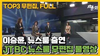 [이승윤팬클럽] JTBC 뉴스룸 출연, 이승윤 풀영상 공개 ㅣ이승윤ㅣ / 싱어게인 TOP3 뉴스룸 출연, 이…
