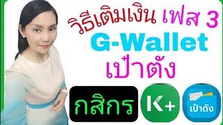 Ep.2 วิธีเติมเงิน G-Wallet เป๋าตัง คนละครึ่งเฟส 3 กสิกรไทย ☺ @Natcha Channel