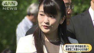 きょう「全国都市緑化祭」 眞子さまが長野県で公務(19/05/23)