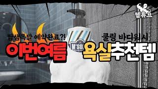 쿨링효과 제대로! 향기좋은 남자 바디워시 (올리브영 추…