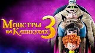 МОНСТРЫ НА КАНИКУЛАХ 3: Русский Трейлер 2, Мультики 2018 на русском