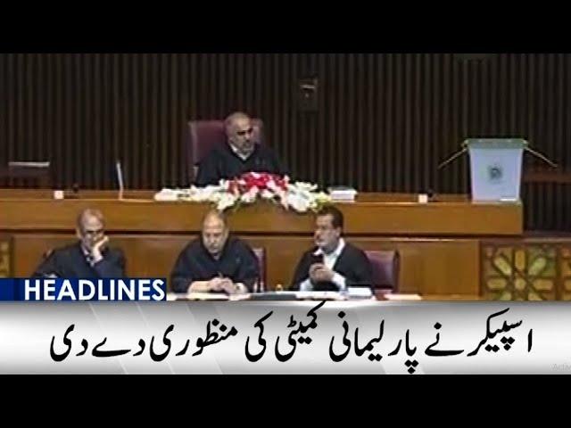 Headlines 9 PM   15 October 2018   Aaj News