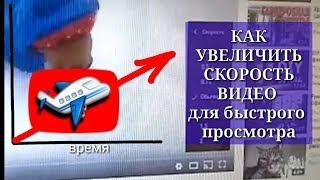 Как БЫСТРО посмотреть любое видео в ЮТУБ (увеличить СКОРОСТЬ  ВИДЕО)