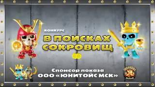 Анонс квеста Treasure X на телеканале Карусель