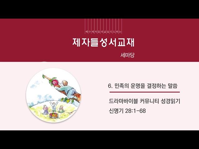 [제자들 성서교재] 세마당 - Chapter6