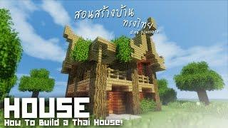 Minecraft : สอนสร้างบ้านทรงไทย 'Thai House!'