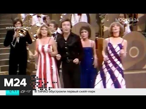 Умер чешский эстрадный исполнитель Карел Готт - Москва 24