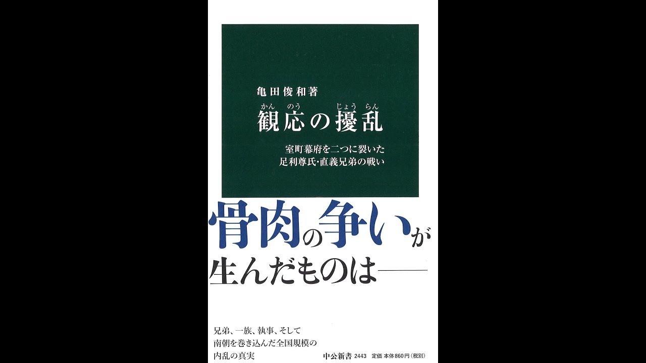 紹介】観応の擾乱 室町幕府を二...