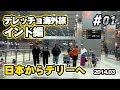 デレッチョ インド編 第1話 日本からデリーへ の動画、YouTube動画。