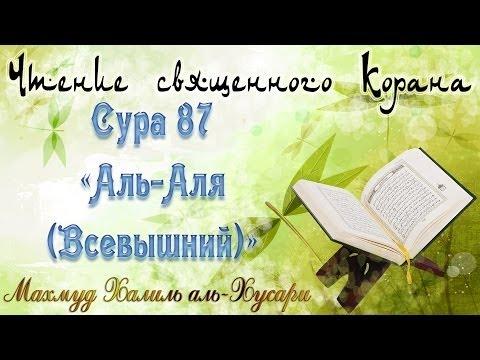 Учебное чтение Корана. 87 Сура «Аль-Аля (Всевышний)»