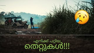 Beginner Photography Mistakes || Malayalam Photography Tips