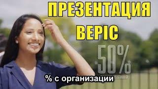 Как заработать в интернете - Бизнес Bepic [русские субтитры]