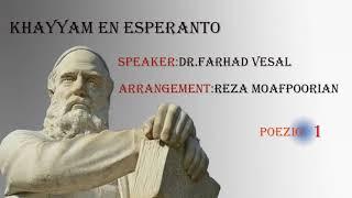 khayam en esperanto 1